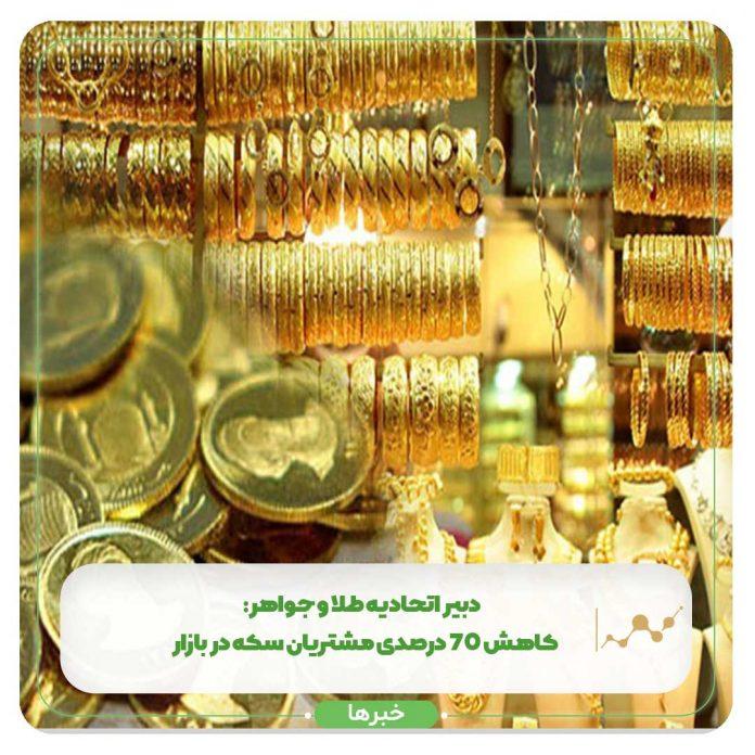 دبیر اتحادیه طلا و جواهر کاهش 70 درصدی مشتریان سکه در بازار