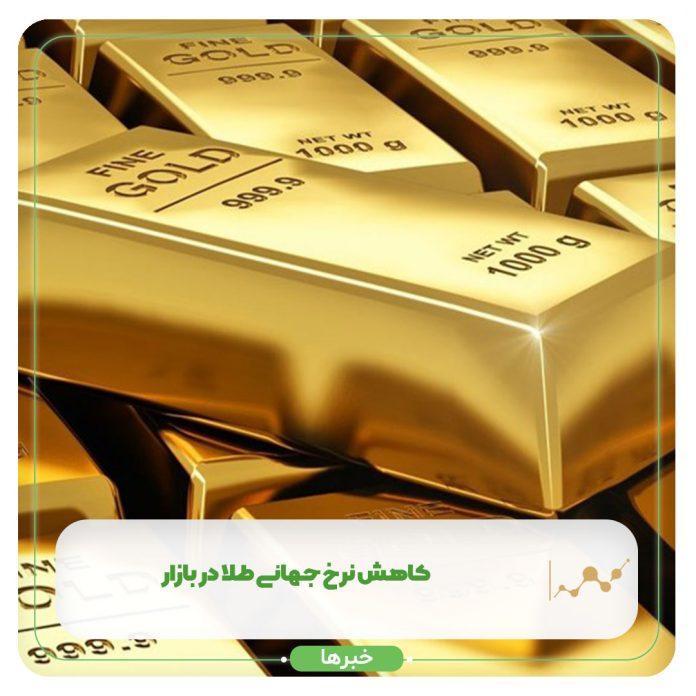 کاهش نرخ جهانی طلا در بازار