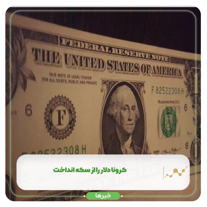 کرونا دلار را از سکه انداخت