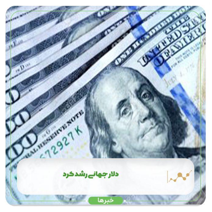 دلار جهانی رشد کرد