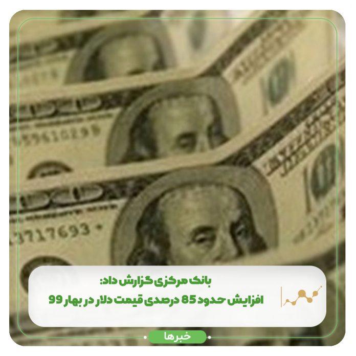 بانک مرکزی گزارش داد: افزایش حدود 85 درصدی قیمت دلار در بهار 99