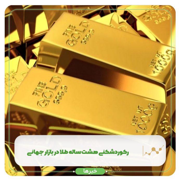 رکوردشکنی هشت ساله طلا در بازار جهانی