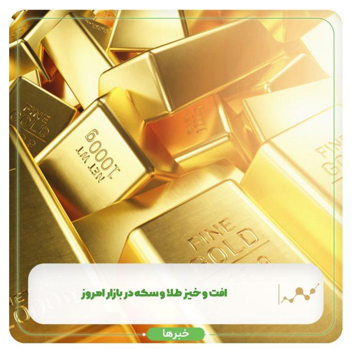 افت و خیز طلا و سکه در بازار امروز + جدول