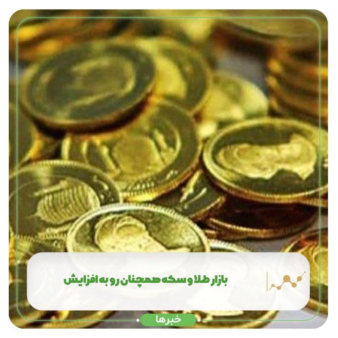 بازار طلا و سکه همچنان رو به افزایش+ جدول