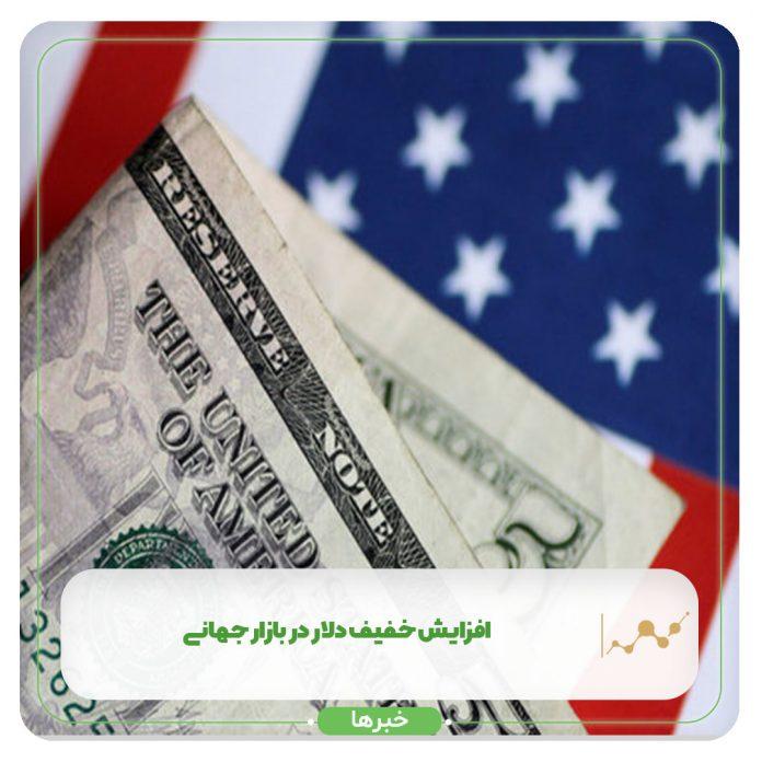 افزایش خفیف دلار در بازار جهانی