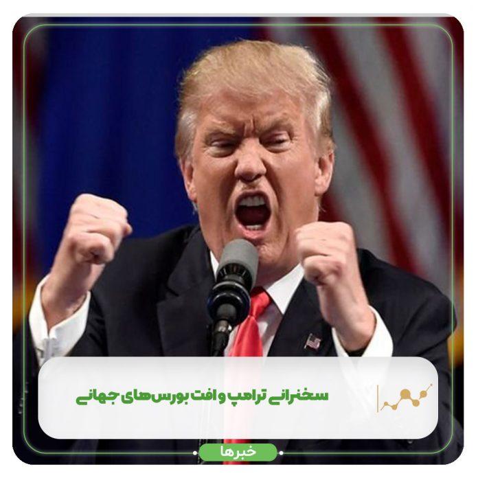 سخنرانی ترامپ و افت بورسهای جهانی