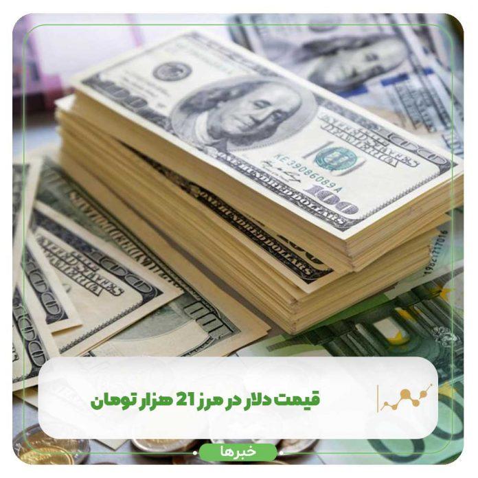 قیمت دلار در مرز 21 هزار تومان