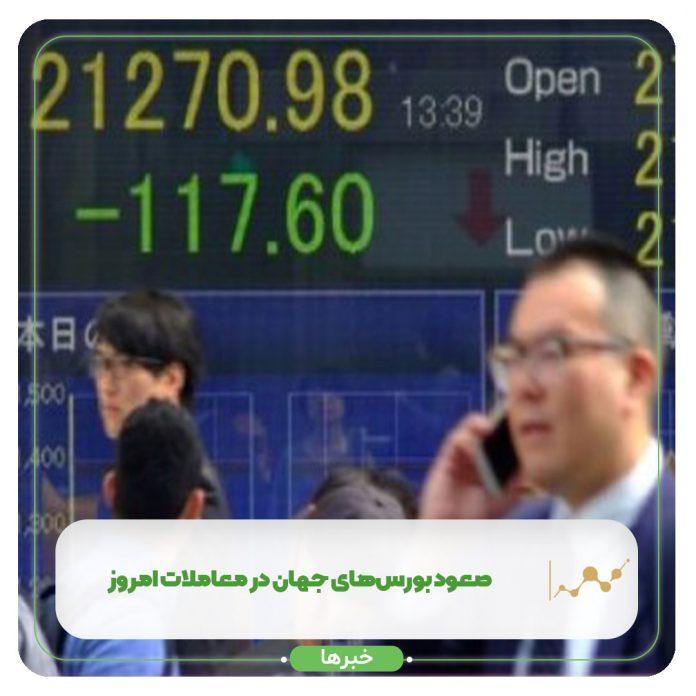صعود بورسهای جهان در معاملات امروز