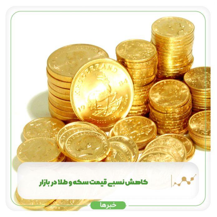 کاهش نسبی قیمت سکه و طلا در بازار