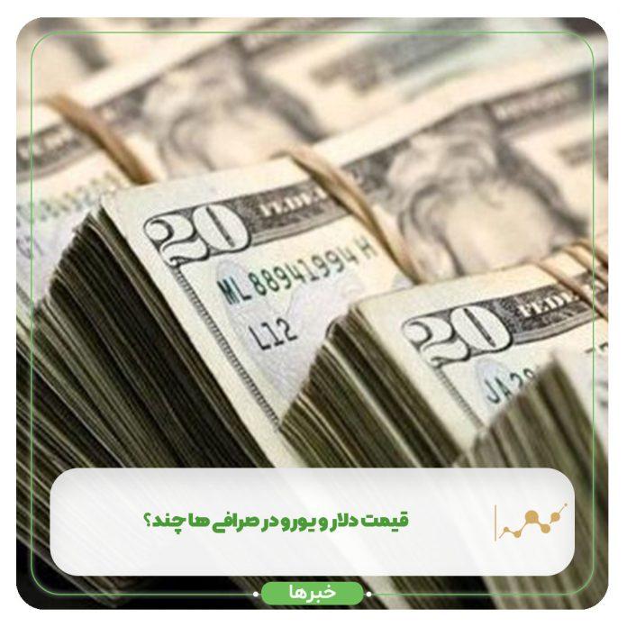 قیمت دلار و یورو در صرافی ها چند؟