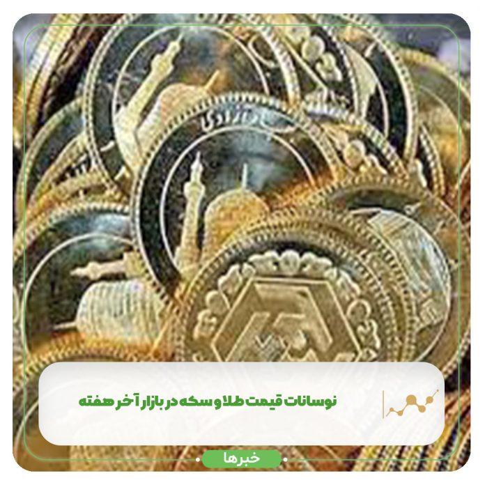 نوسانات قیمت طلا و سکه در بازار آخر هفته