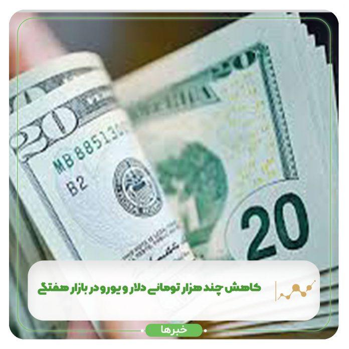 کاهش چند هزار تومانی دلار و یورو در بازار هفتگی