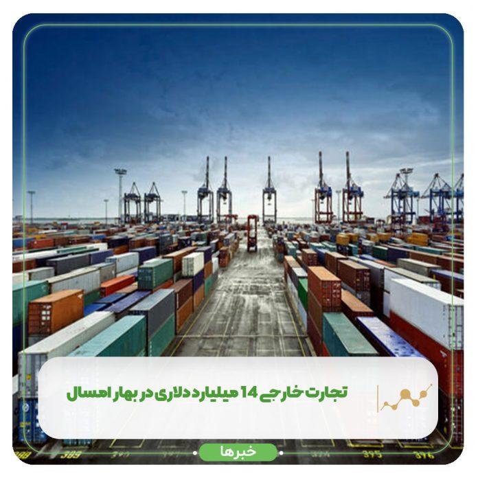 تجارت خارجی ۱۴ میلیارد دلاری در بهار امسال