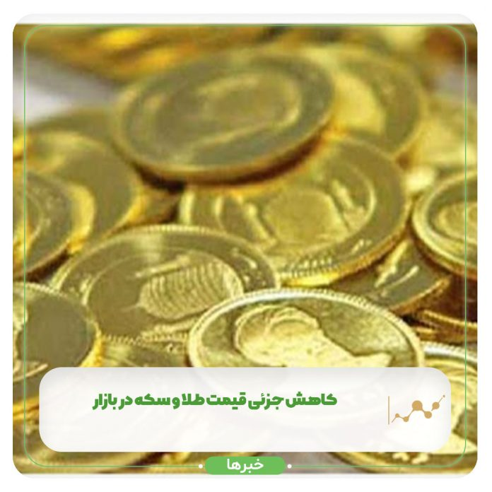 کاهش جزئی قیمت طلا و سکه در بازار+ جدول