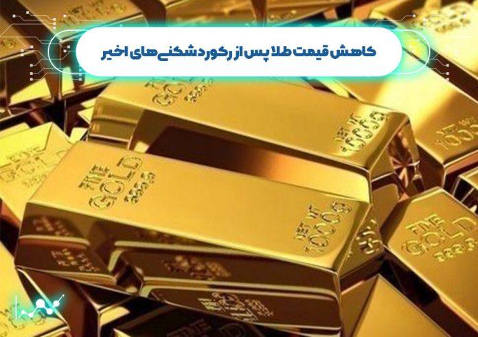کاهش قیمت طلا پس از رکورد شکنیهای اخیر