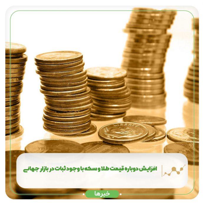 افزایش دوباره قیمت طلا و سکه با وجود ثبات در بازار جهانی + جدول