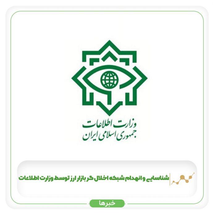 شناسایی و انهدام شبکه اخلال گر بازار ارز توسط وزارت اطلاعات