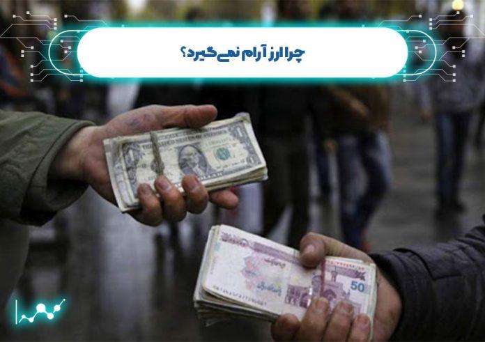 چرا ارز آرام نمیگیرد؟