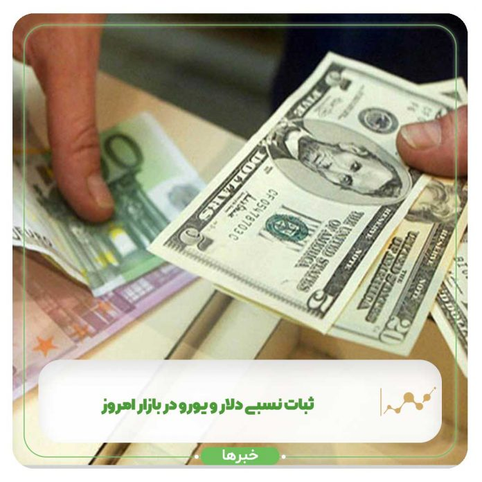 ثبات نسبی دلار و یورو در بازار امروز