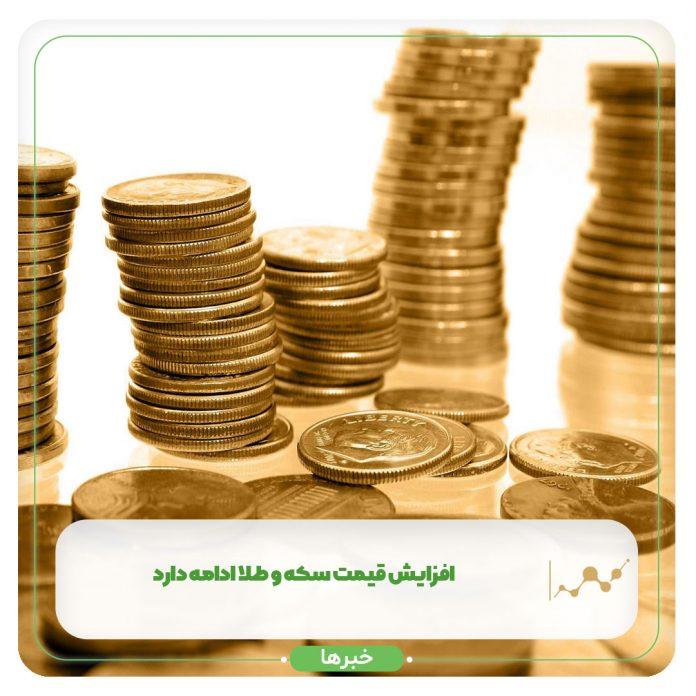افزایش قیمت سکه و طلا ادامه دارد+ جدول