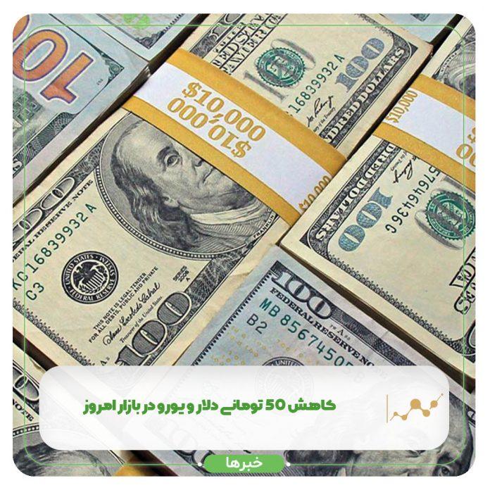 کاهش 50 تومانی دلار و یورو در بازار امروز