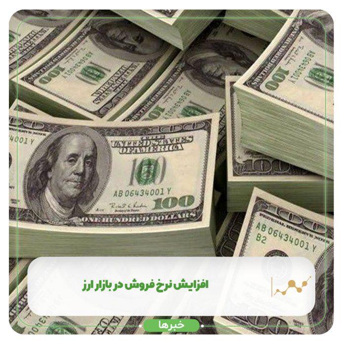 افزایش نرخ فروش در بازار ارز