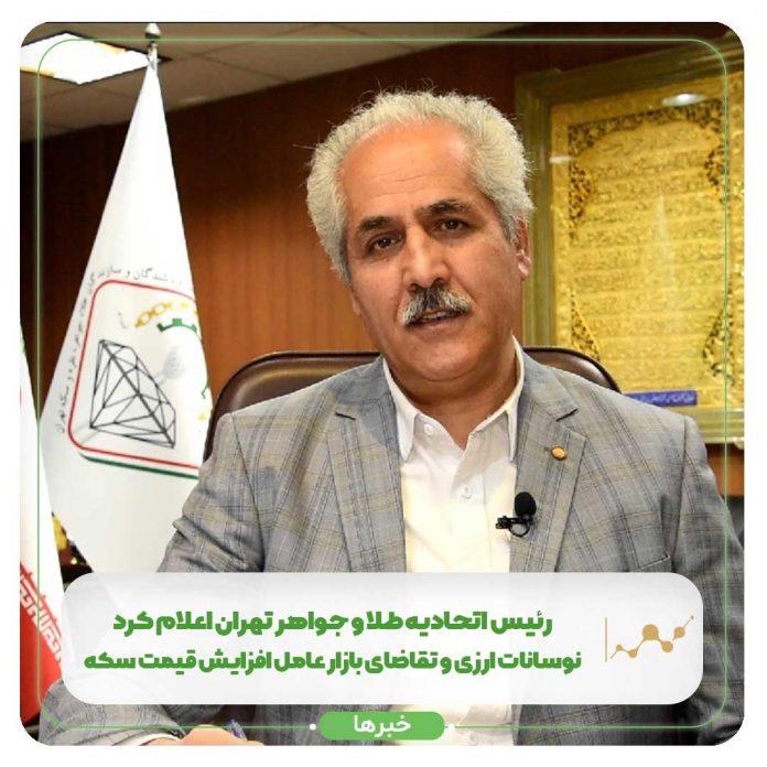 رئیس اتحادیه طلا و جواهر تهران اعلام کرد نوسانات ارزی و تقاضای بازار عامل افزایش قیمت سکه