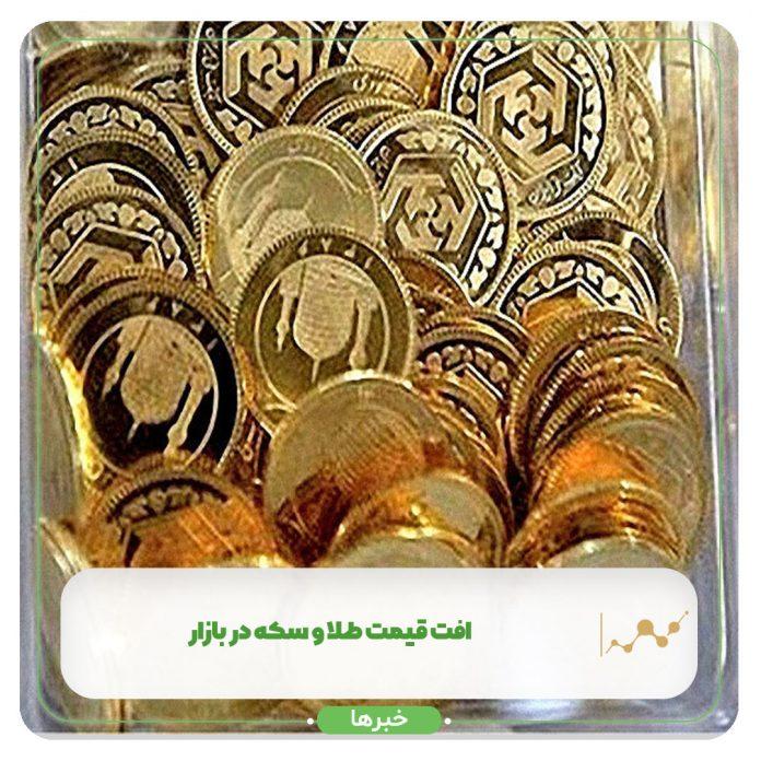 افت قیمت طلا و سکه در بازار + جدول