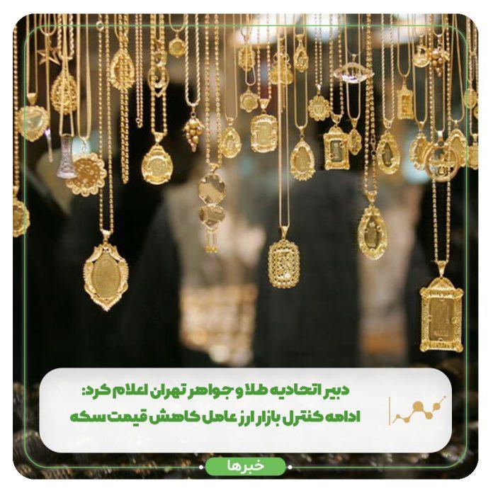 دبیر اتحادیه طلا و جواهر تهران اعلام کرد ادامه کنترل بازار ارز عامل کاهش قیمت سکه
