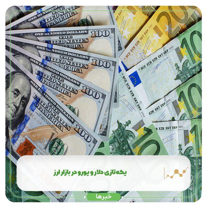 یکهتازی دلار و یورو در بازار ارز
