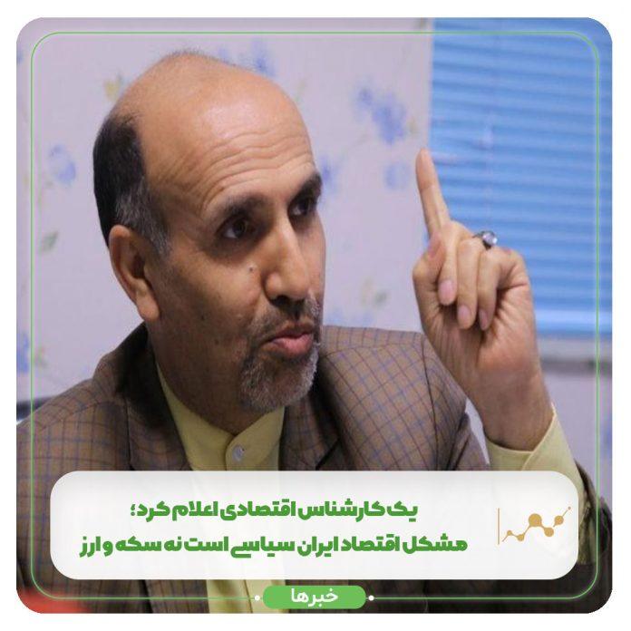 یک کارشناس اقتصادی اعلام کرد؛ مشکل اقتصاد ایران سیاسی است نه سکه و ارز