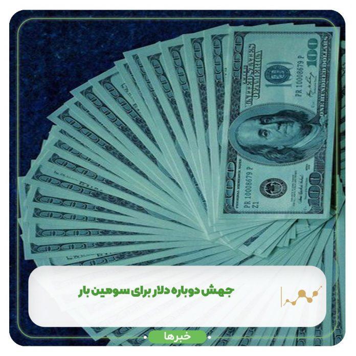 جهش دوباره دلار برای سومین بار