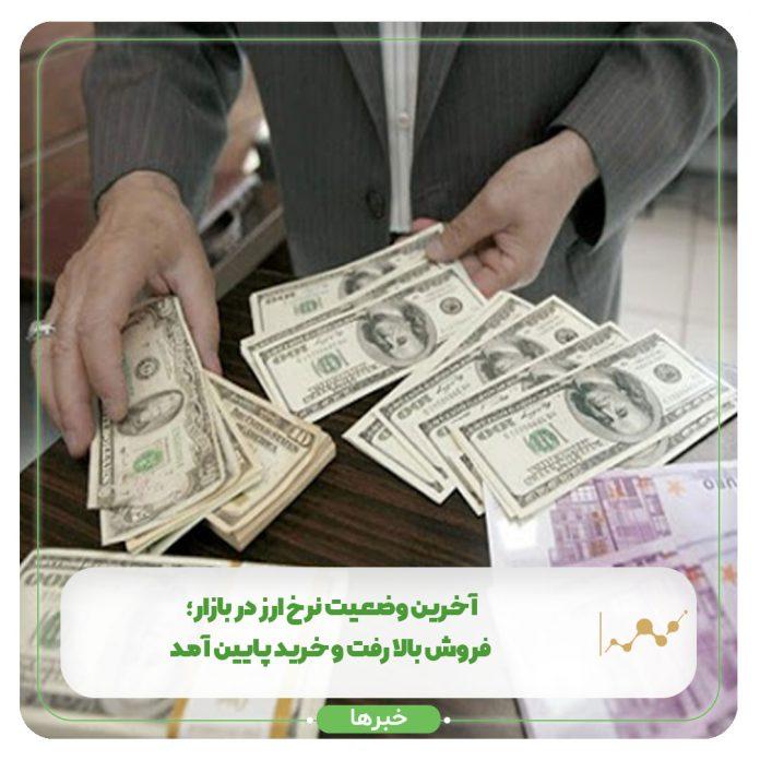 آخرین وضعیت نرخ ارز در بازار؛ فروش بالا رفت و خرید پایین آمد