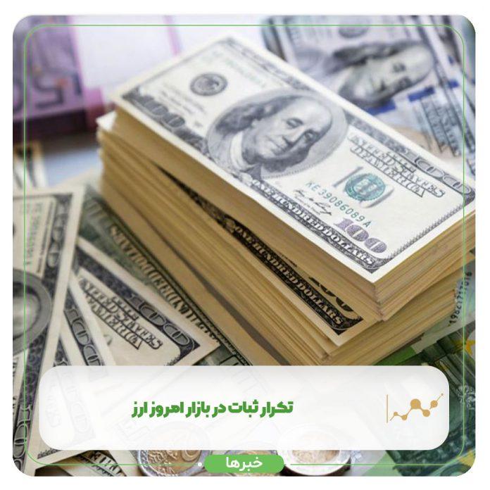 تکرار ثبات در بازار امروز ارز