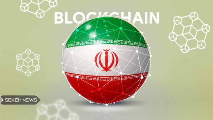 بلاک چین در ایران: فرصتی که نباید به راحتی از دست داد