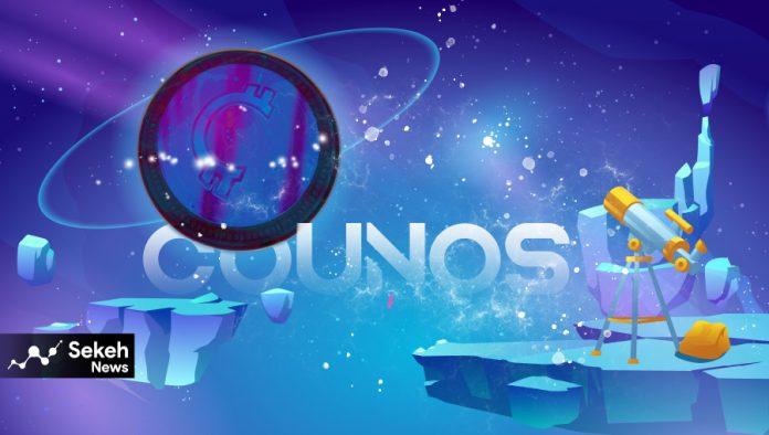آینده روشن کونوس