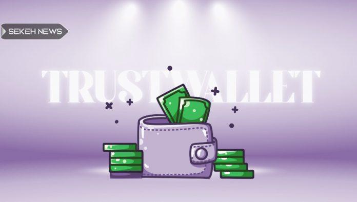 کیف پول تراست (Trust Wallet) چیست؟