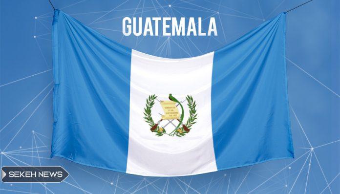 آشنایی با کشور گواتما و قوانین ارزهای دیجیتال + شرایط ویزا