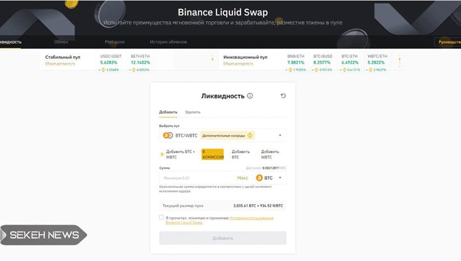 Liquid Swap یا مبادله نقدینگی در بایننس چیست؟_رابط کاربری