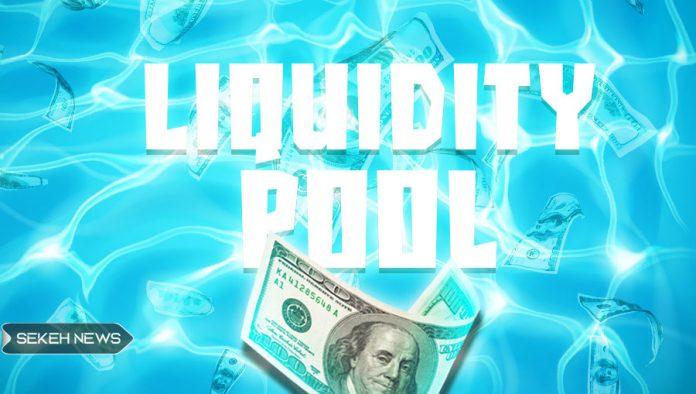 استخر نقدینگی(Liquidity pool) چیست؟ هرآنچه که باید بدانید!