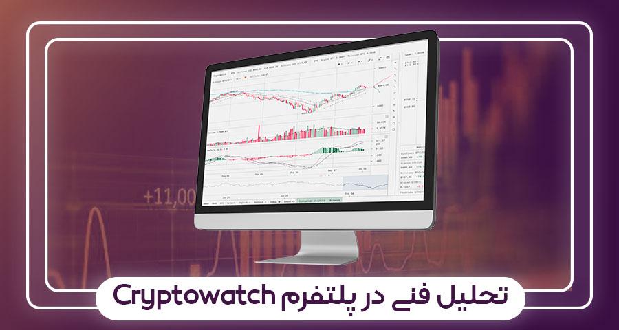 تحلیل فنی در پلتفرم Cryptowatch