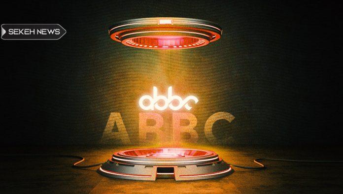 آشنایی با ارز دیجیتال ای بی بی سی کوین (ABBC)