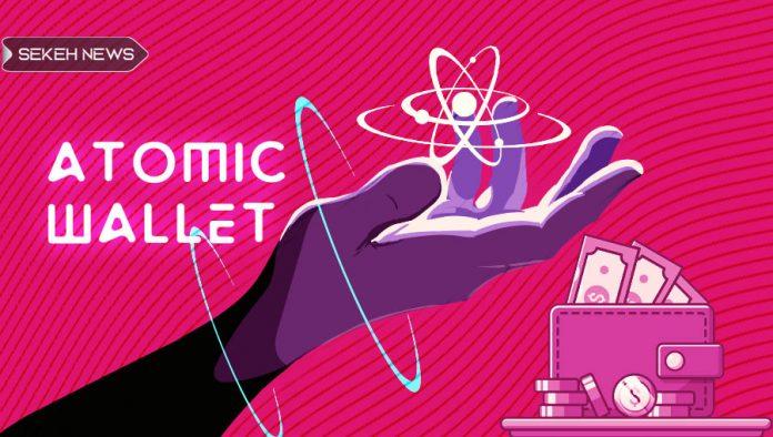 کیف پول اتمیک (AtomicWallet) چیست؟ + آموزش راه اندازی و استفاده