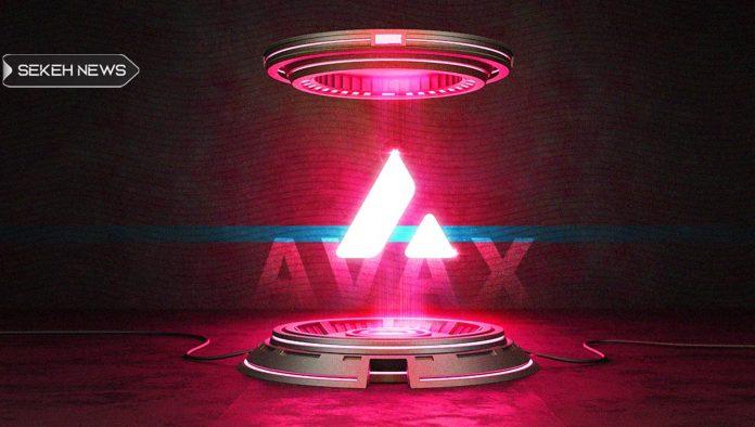 آوالانچ (AVAX) چیست؟