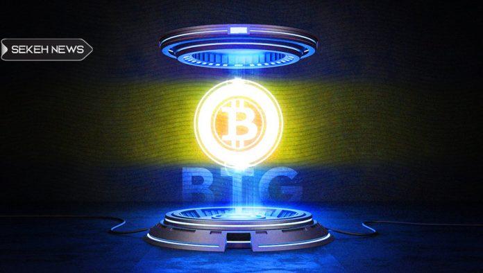 آشنایی با ارز دیجیتال بیت کوین گلد (BTG)