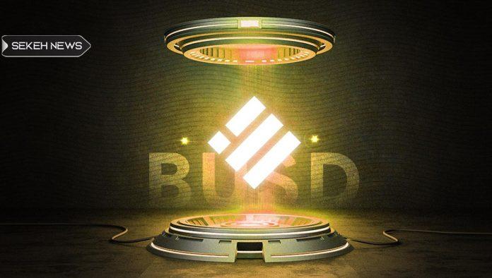 آشنایی با ارز دیجیتال بایننس یو اس دی (BUSD)