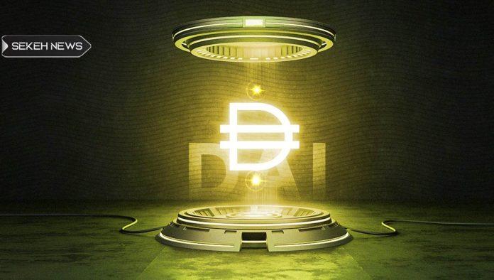 آشنایی با ارز دیجیتال دای (DAI)