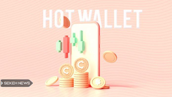 کیف پول داغ چیست؟