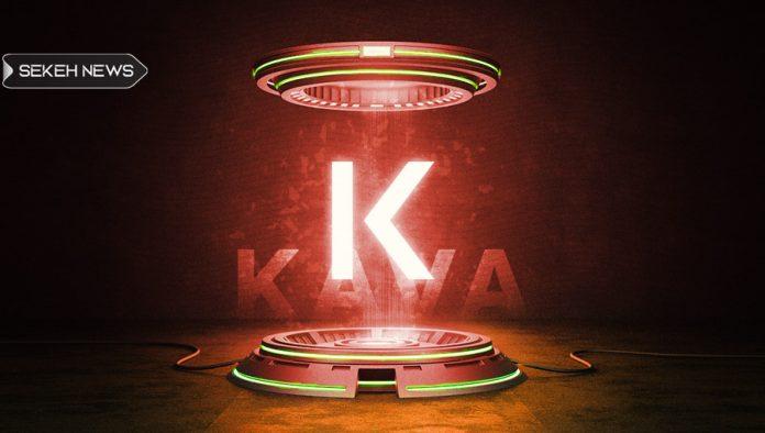 آشنایی با ارز دیجیتال کاوا (KAVA)