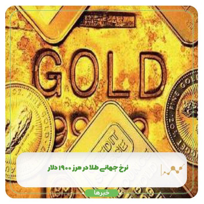 نرخ جهانی طلا در مرز ۱۹۰۰ دلار